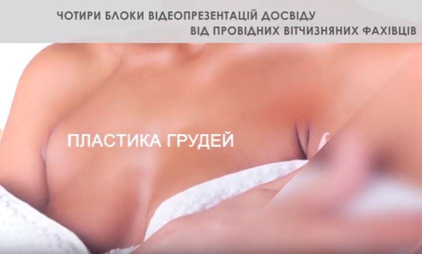 Конференция для пластических хирургов во Львове Toolbox Plastic Surgery 2019